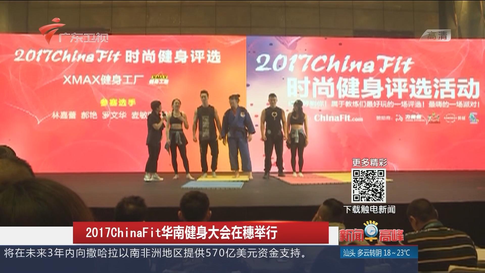 2017ChinaFit华南健身大会在穗举行