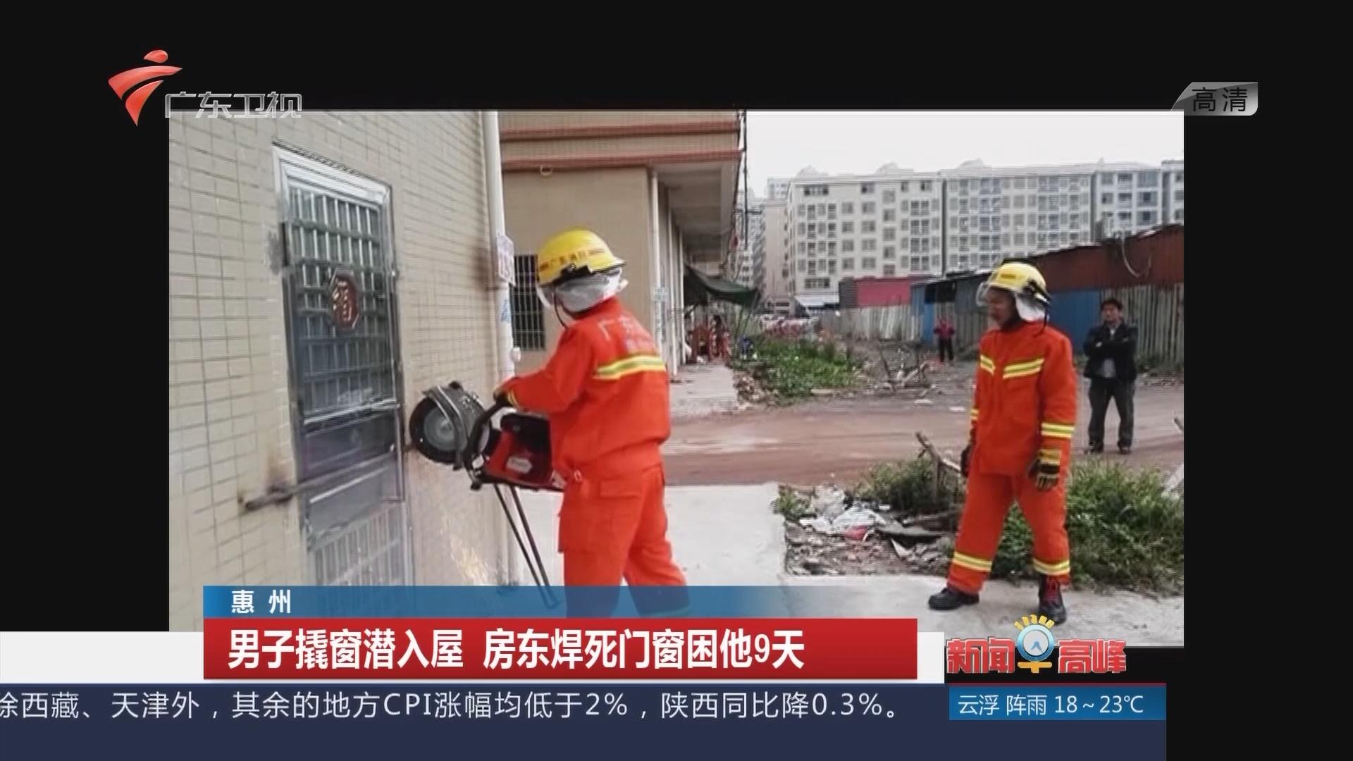 惠州:男子撬窗潜入屋 房东焊死门窗困他9天