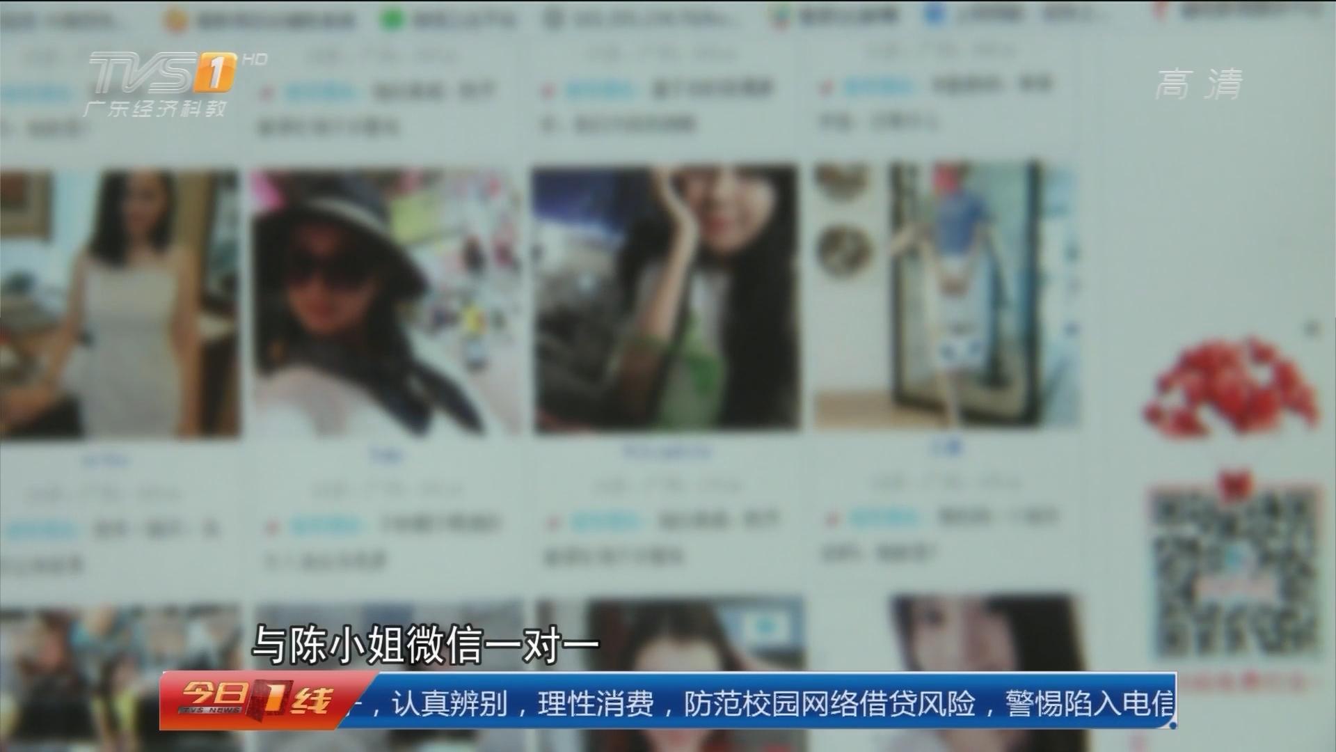 3.15十大发布:婚恋网站疑云 女子万元网络相亲遭遇货不对板