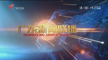 20170320《广东新闻联播》