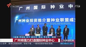 广州将强力打造国际种业中心