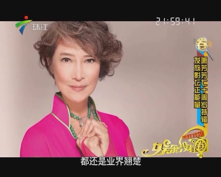 萧芳芳七十周岁特辑:发放影坛正能量