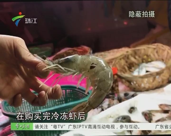 """""""注胶虾""""调查:市场买冻虾 惊现胶状物!"""