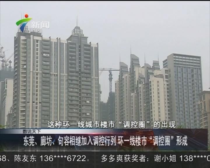 """东莞、廊坊、句容相继加入调控行列环一线楼市""""调控圈""""形成"""