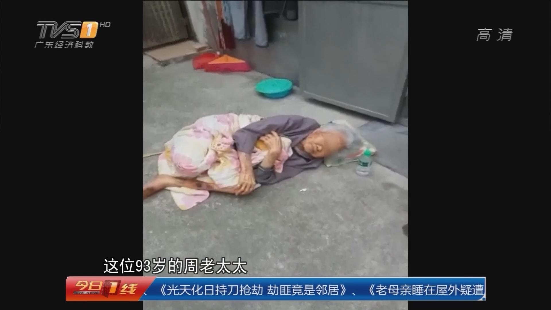 汕尾梅陇:老母亲睡在屋外疑遭虐待 记者走访