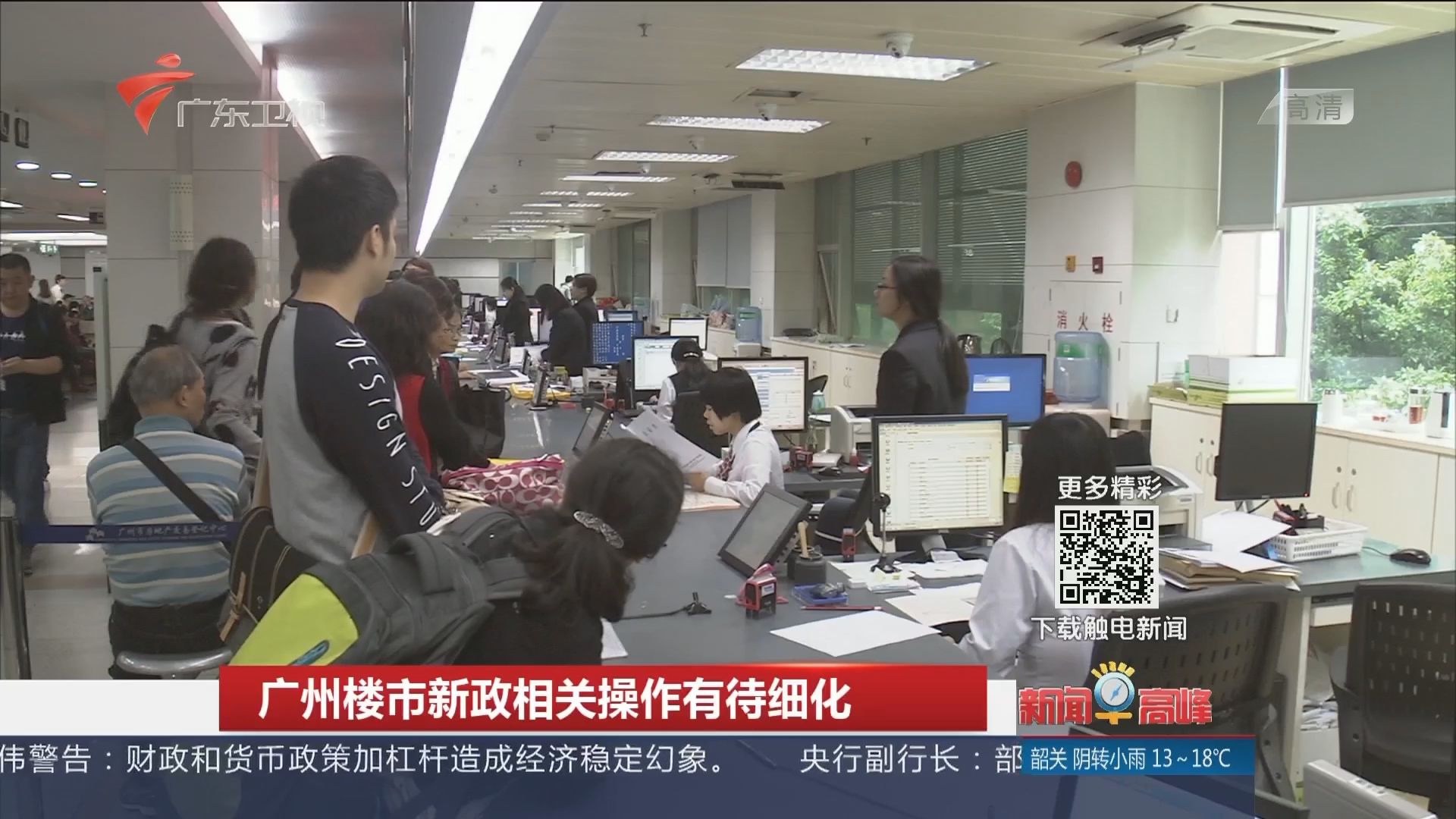 广州楼市新政相关操作有待细化