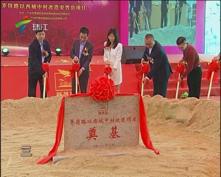 广州最大的城中村改造项目动工 村民说满意