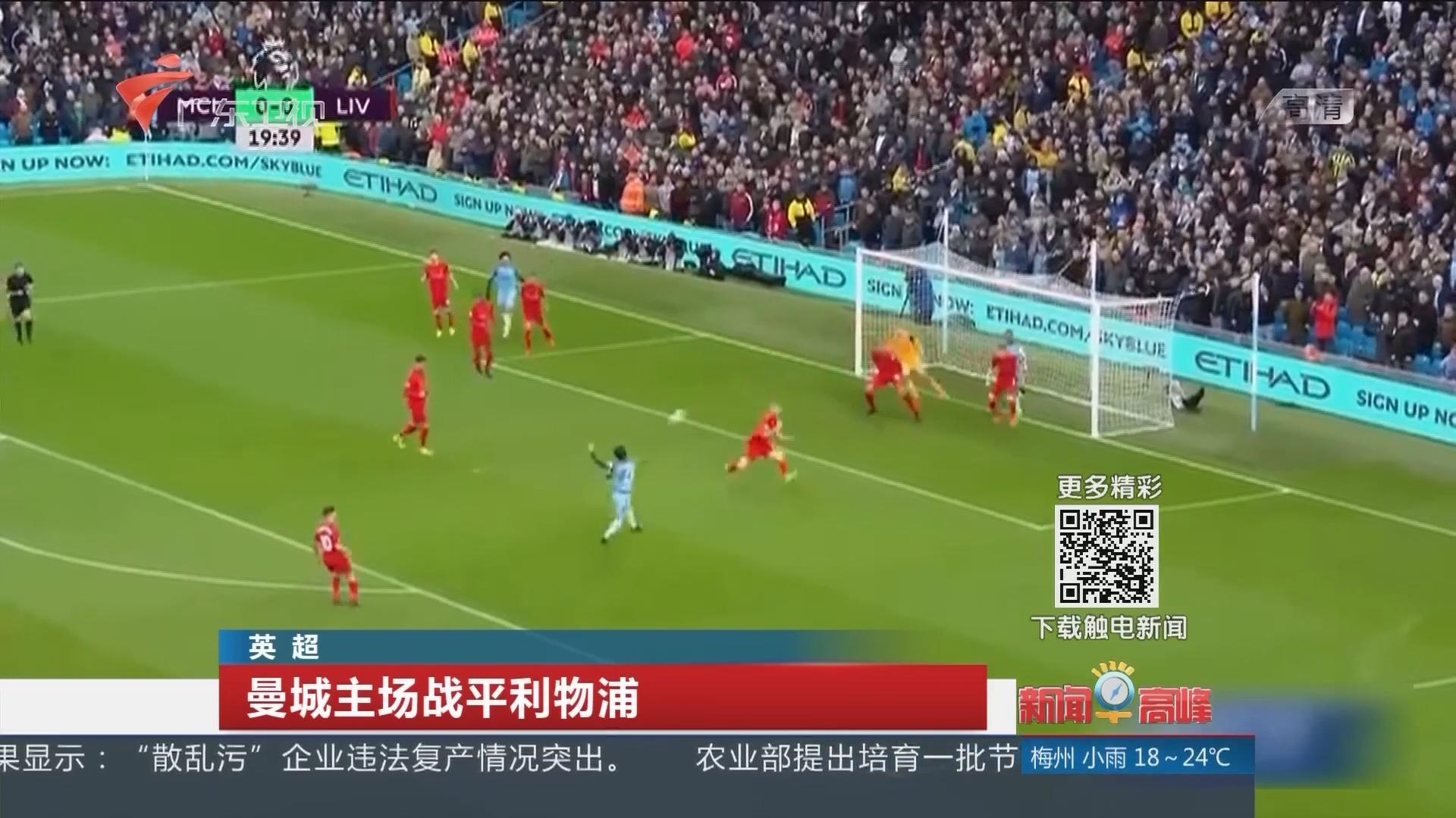 英超:曼城主场战平利物浦