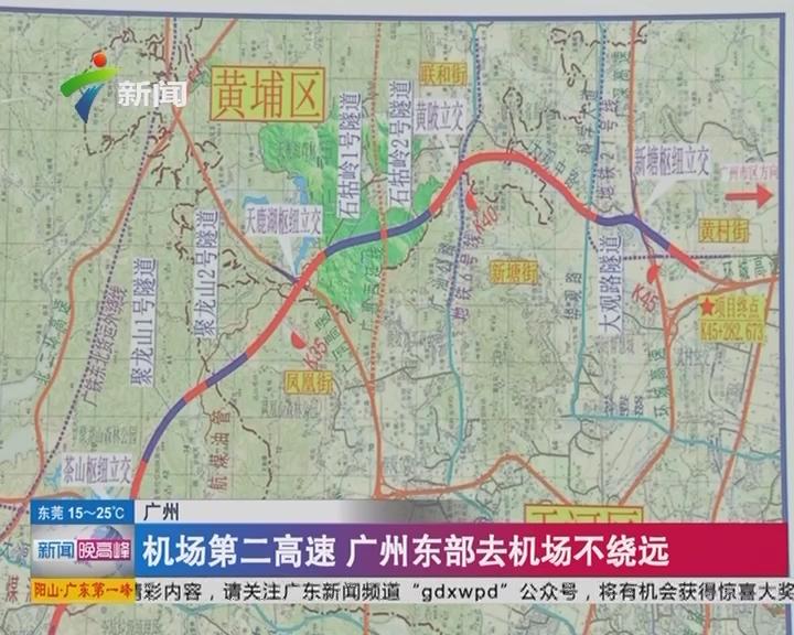 广州:机场第二高速 广州东部去机场不绕远