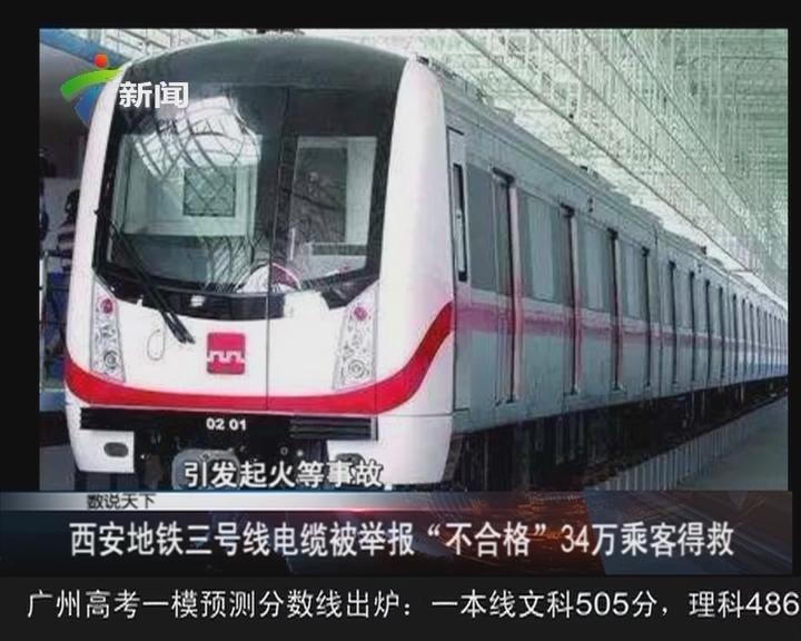 """西安地铁三号线电缆被举报""""不合格""""34万乘客得救"""