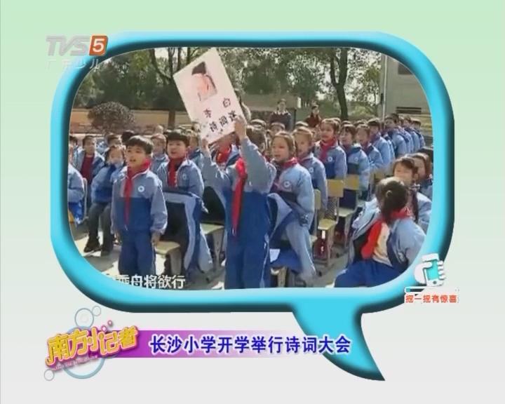 长沙小学开学举行诗词大会