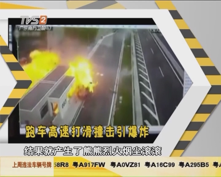 跑车高速打滑撞击引爆炸