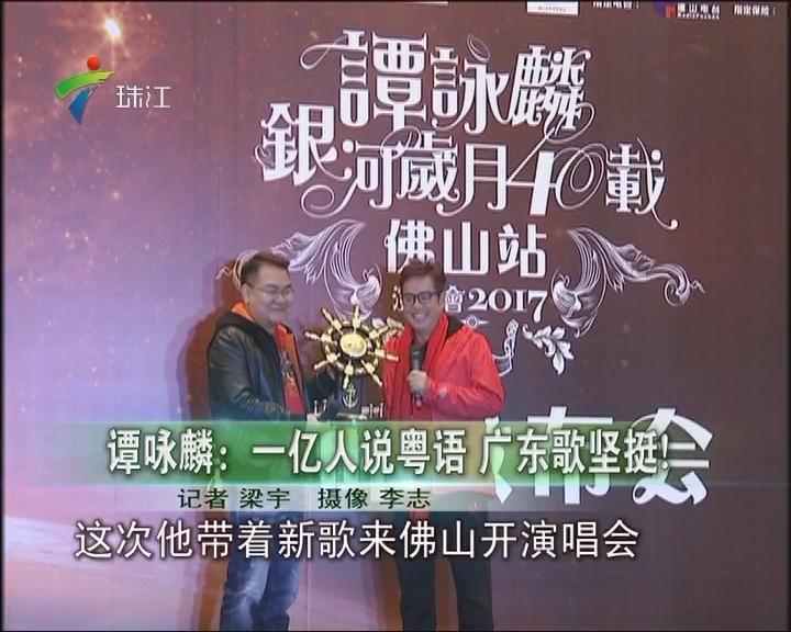 谭咏麟:一亿人说粤语 广东歌坚挺!