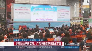 世界防治结核病日:广东结核病疫情逐年下降
