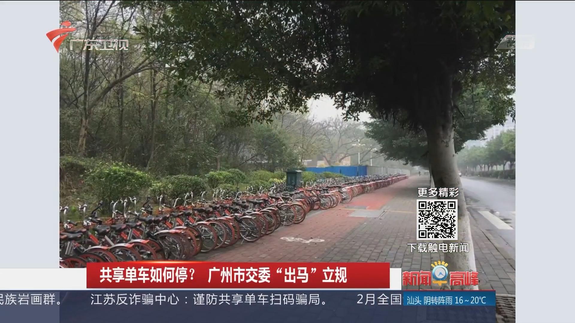 """共享单车如何停?广州市交委""""出马""""立规"""