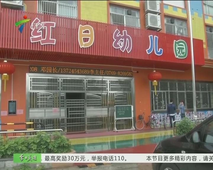东莞:食物中被人为投药 幼儿园10幼童中毒