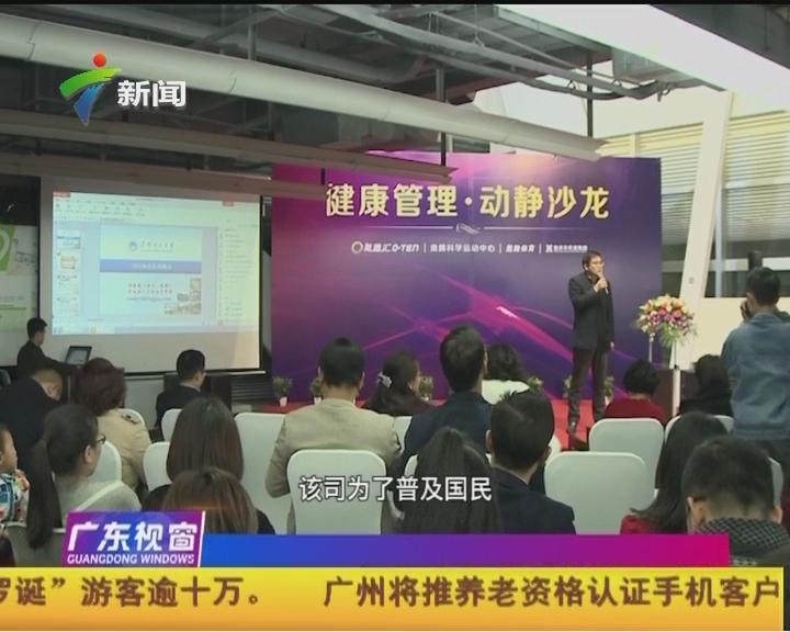 """广州:""""健康管理·动静沙龙"""" 奥腾汇健康管理分享活动圆满举行"""