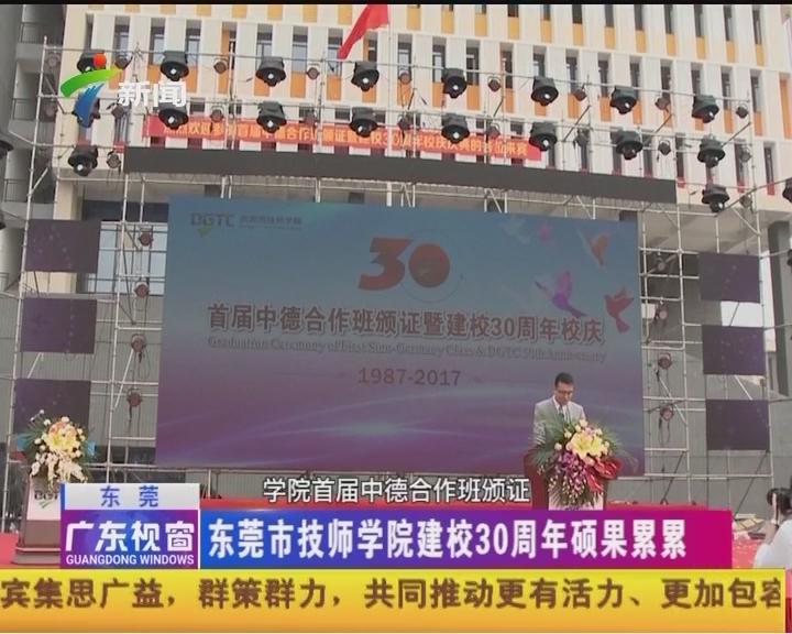 东莞市技师学院建校30周年硕果累累