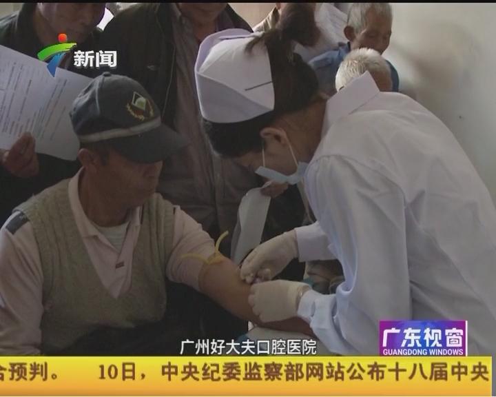 """广州:""""仁医惠民·爱在羊城""""广州市农村特困老人健康关爱行动正式启动"""