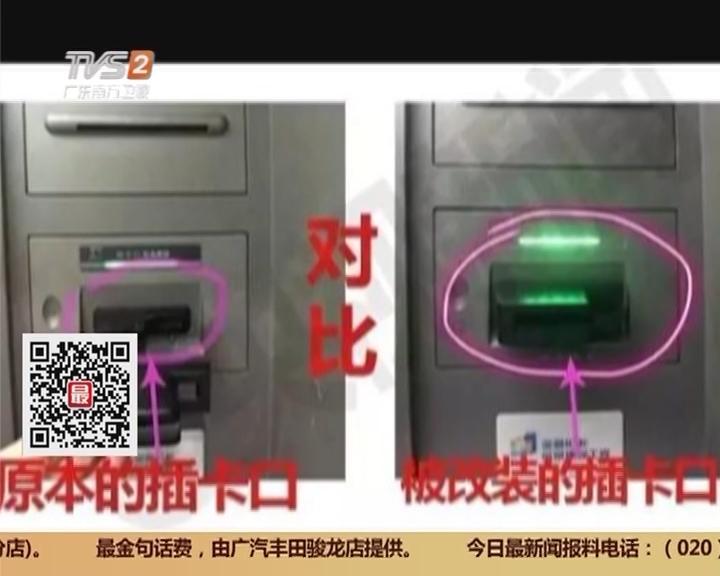 广州:解密atm机装读卡器盗取密码之谜