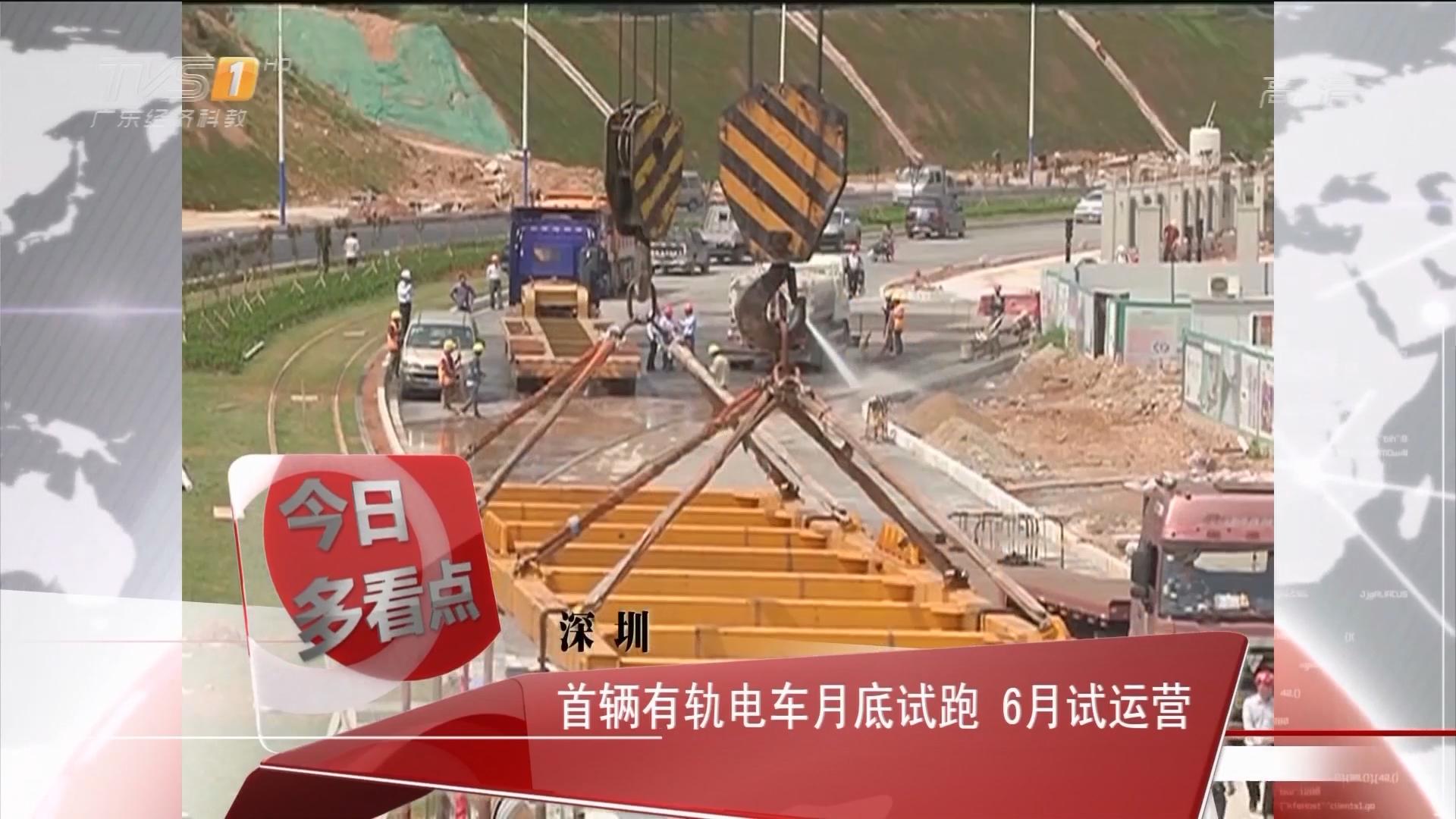 深圳:首辆有轨电车月底试跑 6月试运营