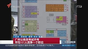 广州公务员考试开考 平均107人竞争一个职位