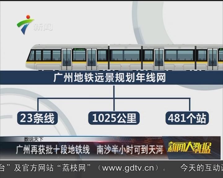 广州再获批十段地铁线 南沙半小时可到天河