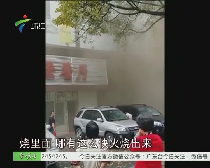 广州:茶餐厅突发火灾 疑因炒菜火太旺