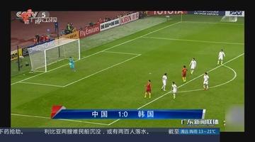 世预赛:中国男足击败韩国队 赢得本届12强赛首场胜利