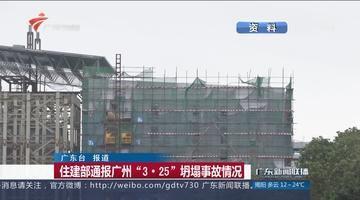 """住建部通报广州""""3·25""""坍塌事故情况"""