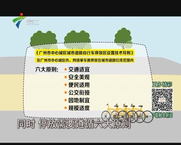 """网络单车新政:选址需按""""六原则"""""""