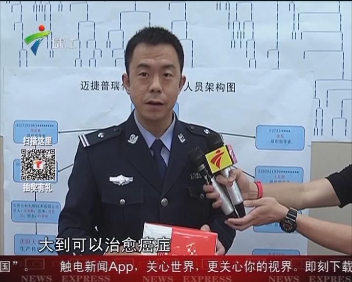 广东警方摧毁多个特大新型网络传销犯罪团伙