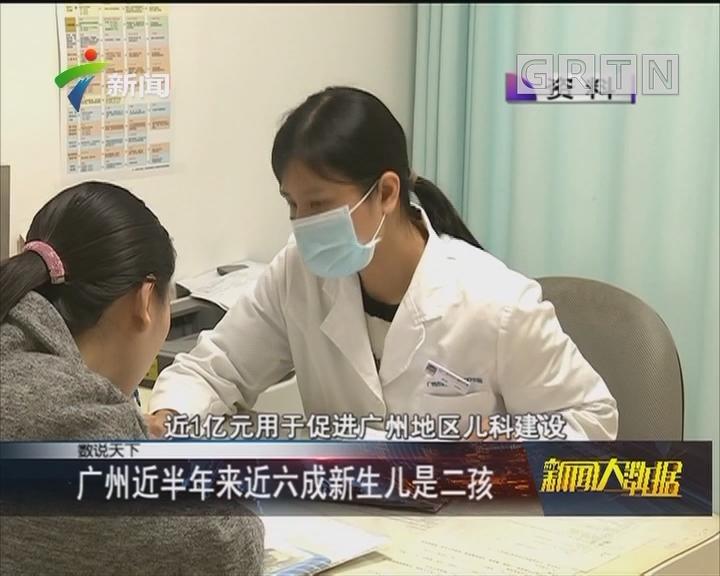 广州近半年来近六成新生儿是二孩