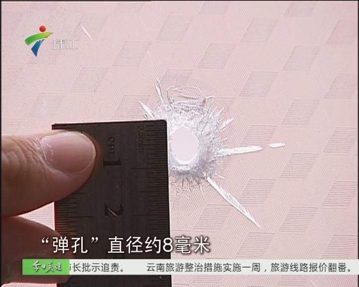 """广州:民居疑遭枪击 窗台玻璃现""""弹孔"""""""