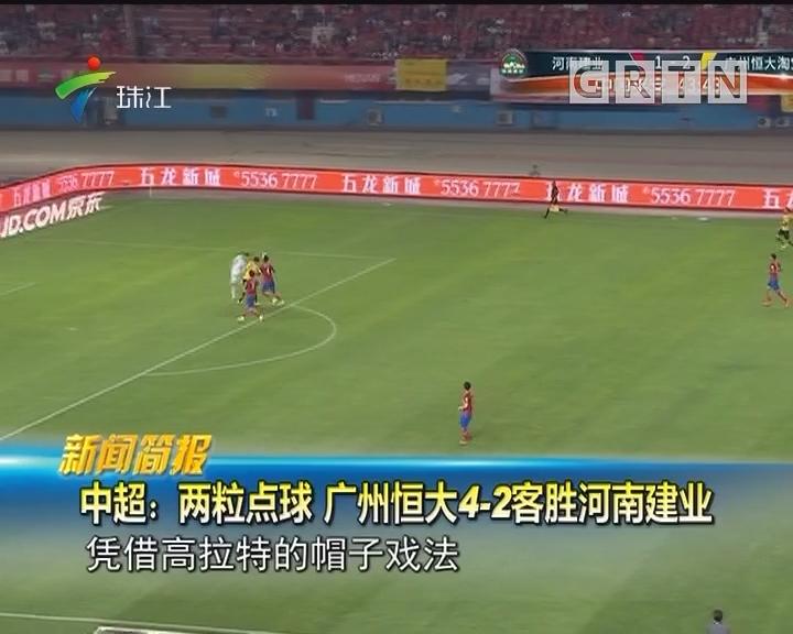中超:两粒点球 广州恒大4—2客胜河南建业