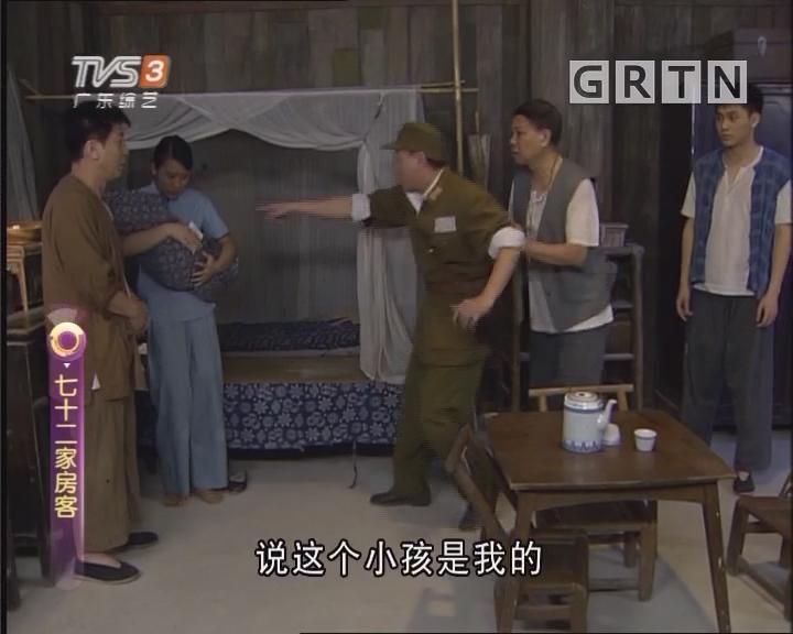 20170428《七十二家房客》团长你有种(下)