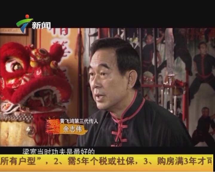 20170408《走读广东》黄飞鸿与洪拳