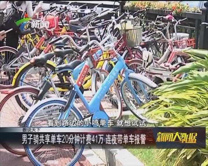 男子骑共享单车20分钟计费41万 连夜带单车报警