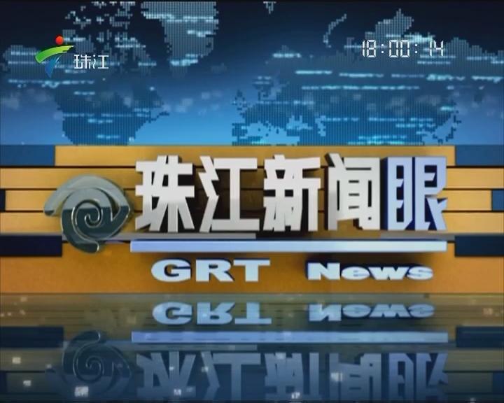 20170424《珠江新闻眼》广州四月份一手公寓零成交