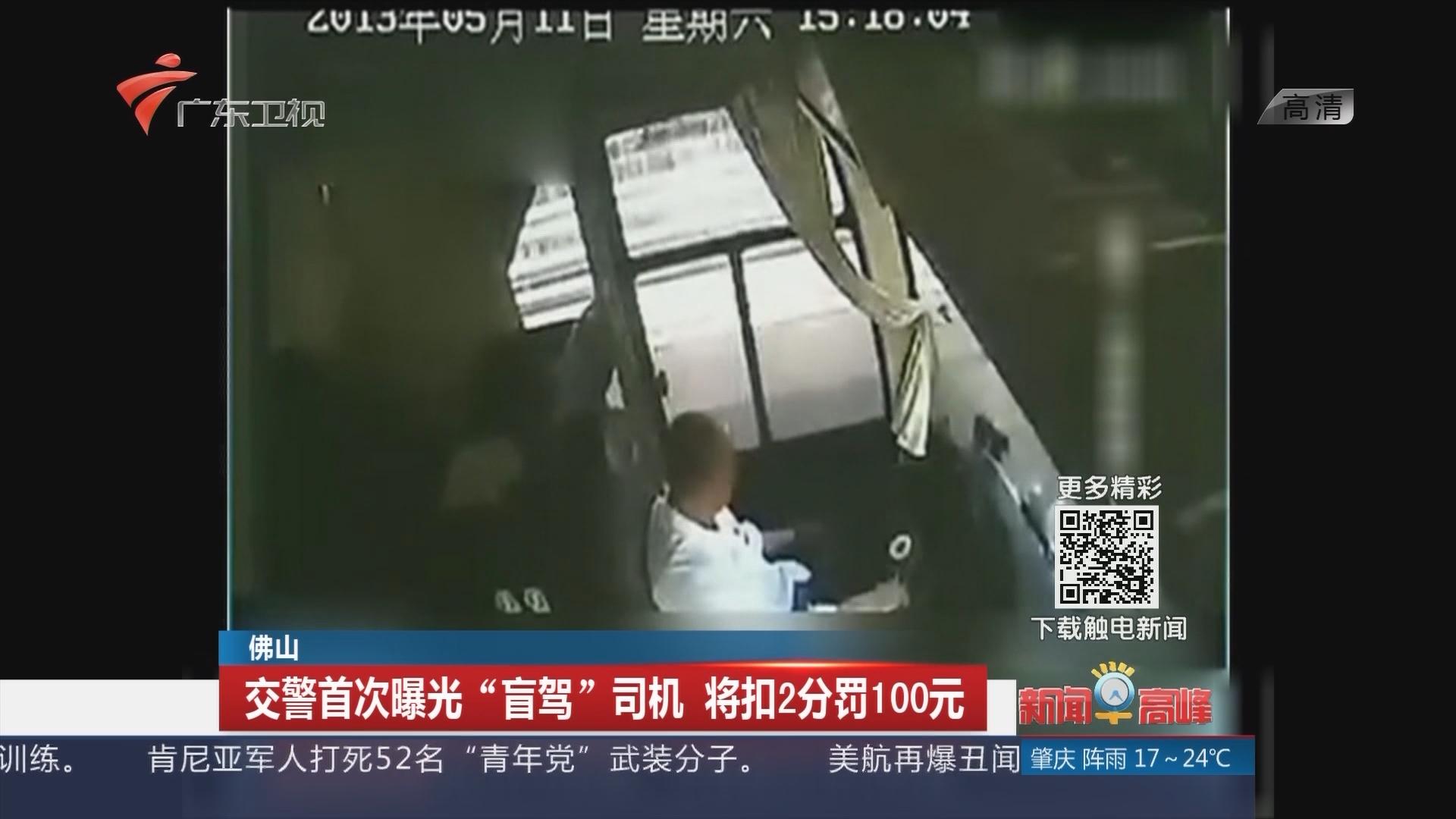 """佛山:交警首次曝光""""盲驾""""司机 将扣2分罚100元"""