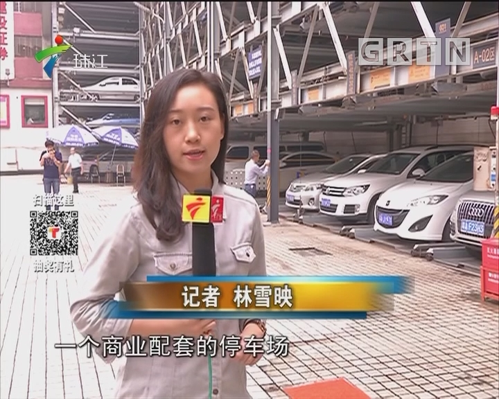 广州鼓励建设立体停车场 为何难推广?