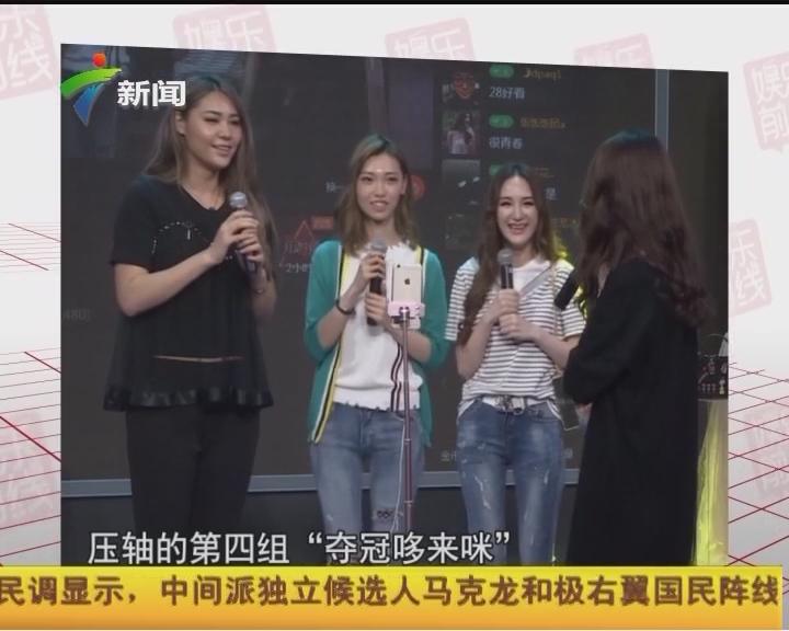 """2017第二季""""红动中国""""网红大赛广州举行"""