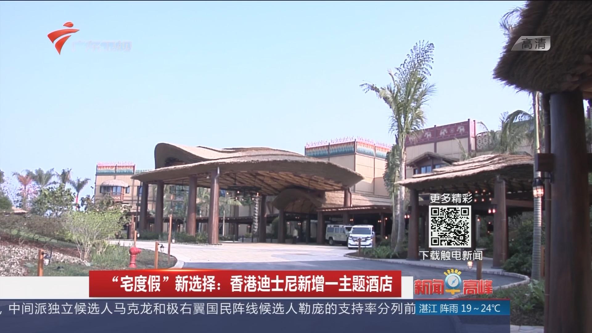 """""""宅度假""""新选择:香港迪士尼新增一主题酒店"""