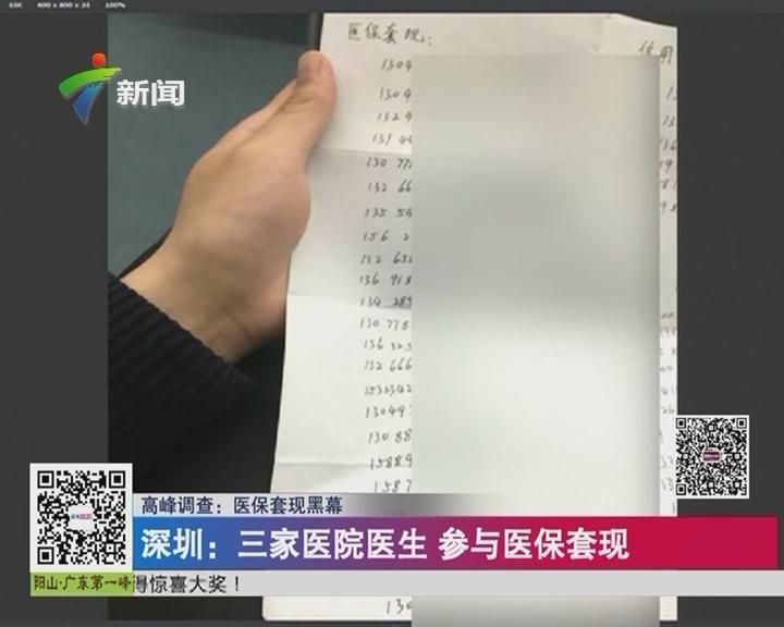 高峰调查:医保套现黑幕 深圳:三家医院医生 参与医保套现