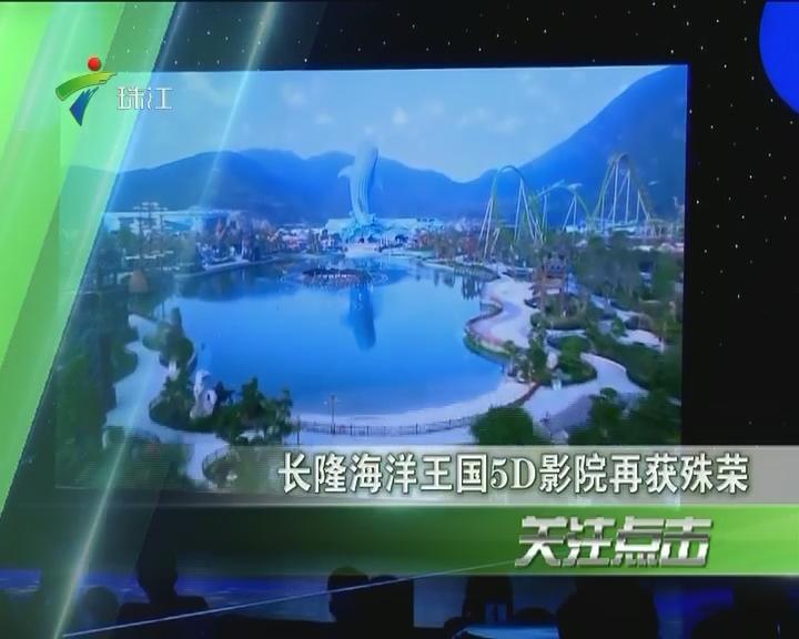长隆海洋王国5D影院再获殊荣