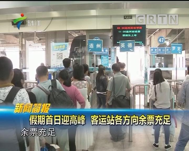假期首日迎高峰 客运站各方向余票充足