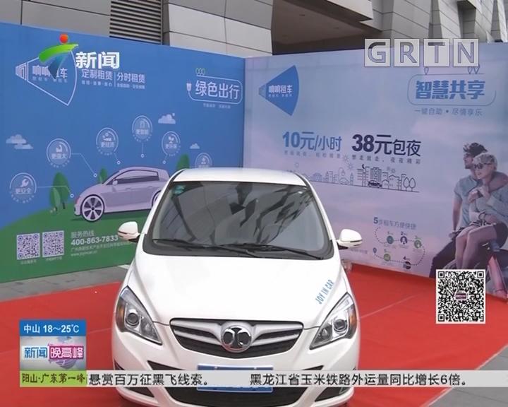 广州:今年将投入超2万辆共享汽车