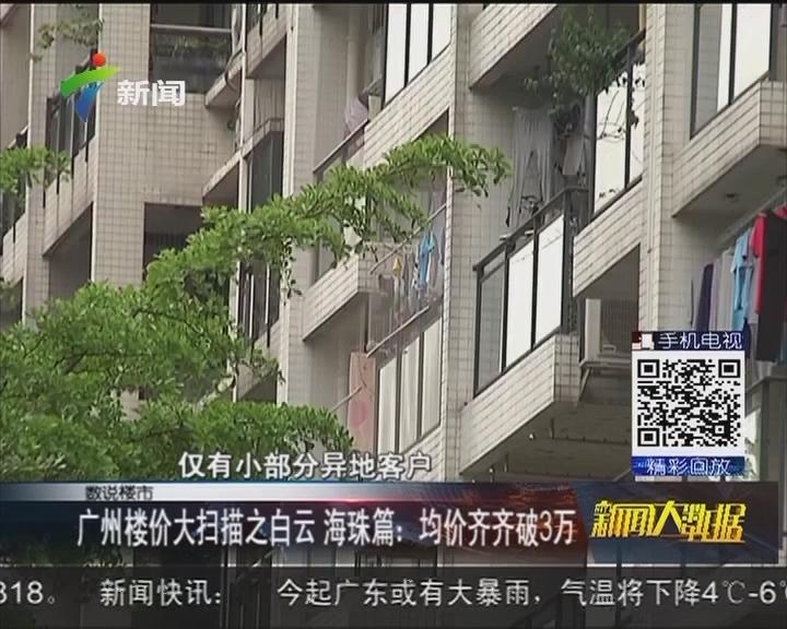 广州楼价大扫描之白云 海珠篇:均价齐齐破3万