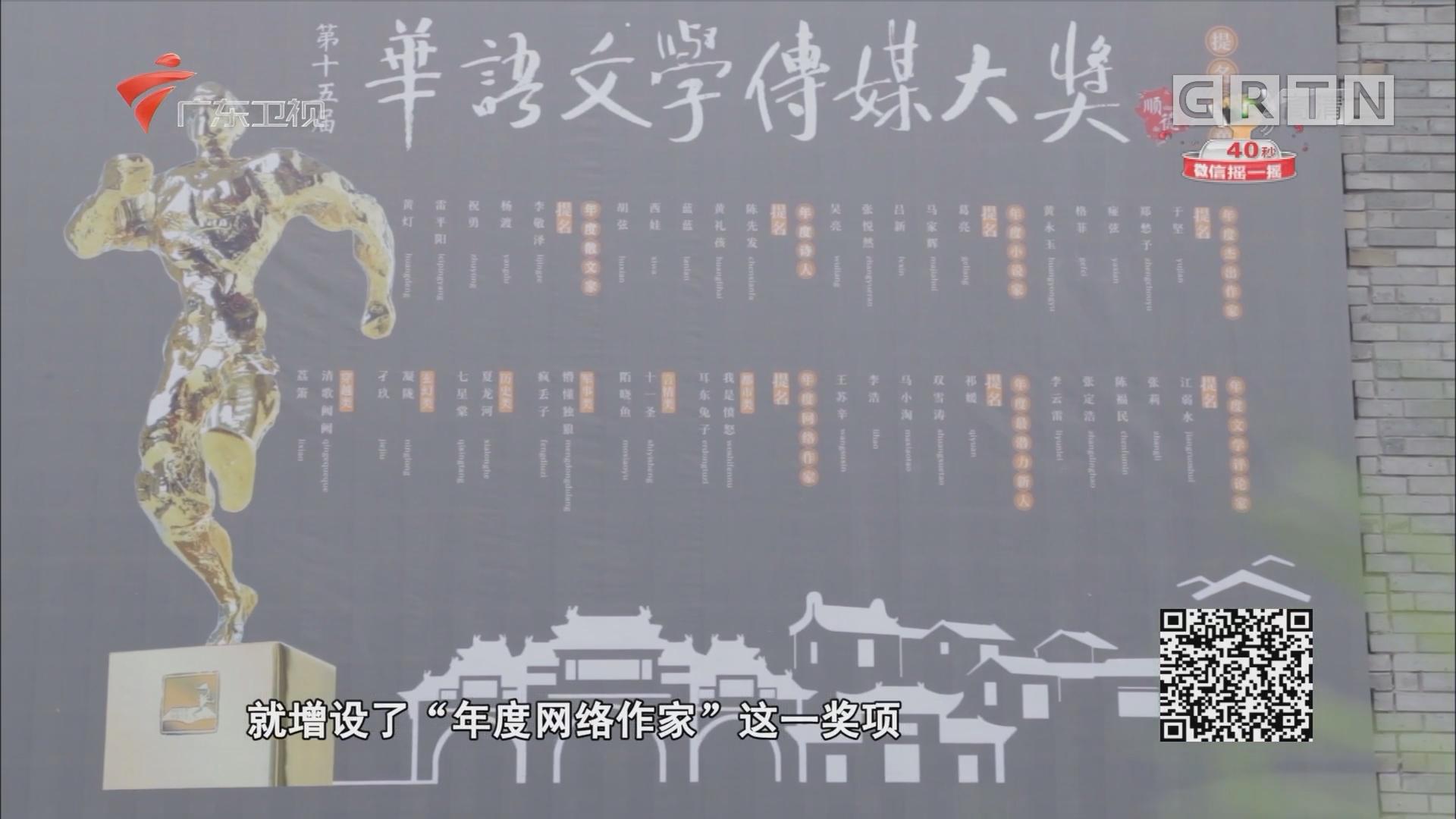 第十五届华语文学传媒大奖颁奖现场