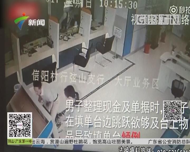 关注儿童安全:2岁女孩攀爬银行填单台 被倒塌柜台砸死